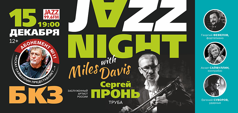JAZZ NIGHT  with MILES DAVIS