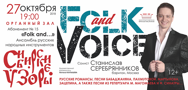 FOLK and VOICE