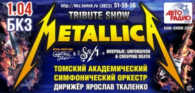 METALLICA SHOW S&M TRIBUTE с оркестром