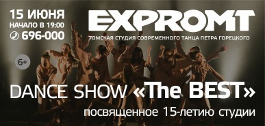 DANCE SHOW «The BEST»